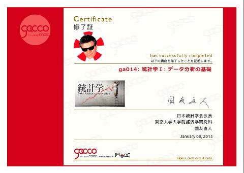 gacco014.jpg